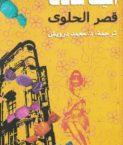 alif-qaser