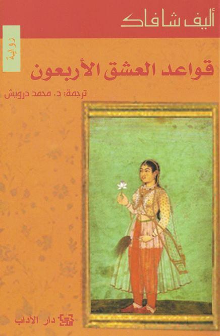 Die vierzig Geheimnisse der Liebe-Arabisch